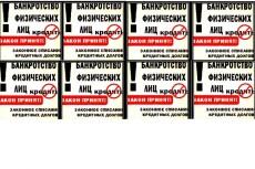 Оформлю жалобу на действия коллекторов 3 - kwork.ru