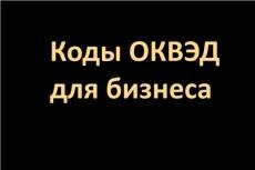 Составлю проект договора 4 - kwork.ru