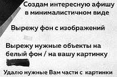 Дизайн модульной картины 11 - kwork.ru