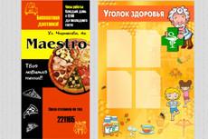 Дизайн печатных материалов 16 - kwork.ru