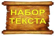 Переведу отсканированный либо четко сфотографированный печатный текст 4 - kwork.ru