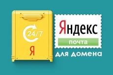 Зарегистрирую почту сайта, чтобы письма не уходили в спам 20 - kwork.ru