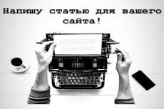 Напишу статью и размещу её в интернете 9 - kwork.ru