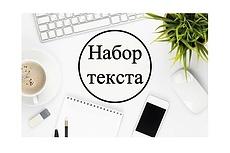 Наберу текст на компьютере, выполню транскрибацию 17 - kwork.ru