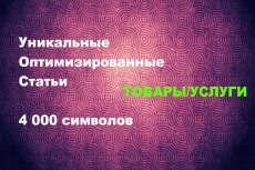 Уникальная статья 4000 символов 25 - kwork.ru