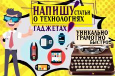 Напишу тексты, статьи для вашего сайта 22 - kwork.ru