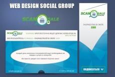 Оформление группы, страницы, сообщества в соцсетях 8 - kwork.ru