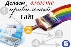 консультация по ремонту квартиры 7 - kwork.ru