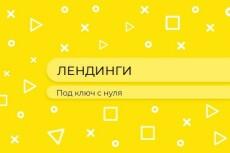 Landing Page. Сайт под ключ 63 - kwork.ru