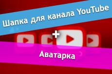 Создам шапку и аватар для YouTube канала 15 - kwork.ru