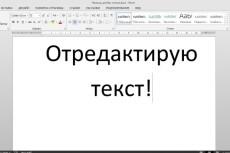 Отредактирую, откорректирую текст любой сложности 23 - kwork.ru