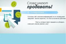 Описания товаров, уникальный контент для вашего сайта 6 - kwork.ru