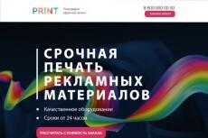сделаю дизайн сайта 6 - kwork.ru