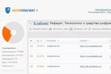 Перенесу Wordpress сайт на другой хостинг и настрою работу сайта 31 - kwork.ru
