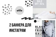 Стильный баннер для instagram 118 - kwork.ru