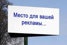Размещу вашу рекламу в подписи на форуме 9 - kwork.ru