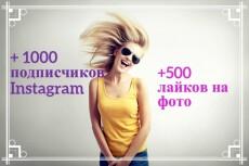 5000 русских подписчиков +3000 лайков 6 - kwork.ru