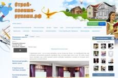 Вечные ссылки на 2 строительных сайтах 3 - kwork.ru
