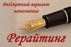 качественный SEO-текст с вашими ключами 3 - kwork.ru
