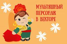 Мультяшный персонаж 22 - kwork.ru