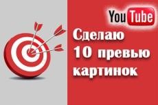 Обработаю до 40 изображений 4 - kwork.ru