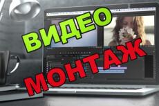 Монтаж и обработка вашего видео 3 - kwork.ru