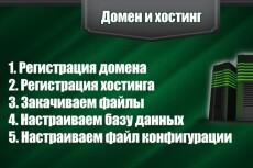 Установлю интернет-магазин на Opencart 36 - kwork.ru
