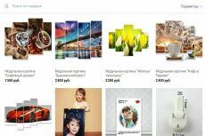 Интернет-магазин модульных картин 15 - kwork.ru