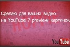 Сделаю оригинальное оформление канала Youtube. Шапка + Аватар 7 - kwork.ru