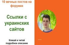 25 ссылок с украинских сайтов 10 - kwork.ru