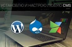 Поставлю сверстанный шаблон на CMS MODX Revo 3 - kwork.ru