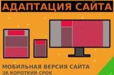 Адаптация сайта. CMS WordPress, Joomla 26 - kwork.ru