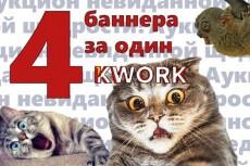 Качественные баннеры для рекламы 39 - kwork.ru
