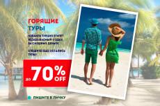 Рекламный баннер 6 - kwork.ru