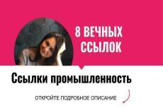 Ссылки медицина. Размещу крауд ссылки с форумов для медицинских сайтов 14 - kwork.ru