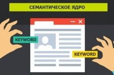 Семантическое ядро (СЯ) сайта 500 ключей c расчётом KEI 21 - kwork.ru
