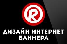 Создам 3 сочных уникальных рекламных баннера 212 - kwork.ru