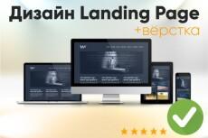 Создам прототип продающей страницы, лендинга 17 - kwork.ru