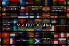 Сделаю перевод текста с английского,немецкого на русский 22 - kwork.ru
