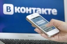 200 участников по критериям в группу Вконтакте 17 - kwork.ru