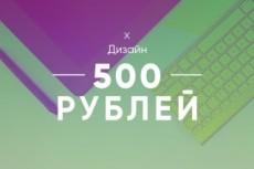 Разработаю 1 листовку / приглашение / афишу/ флайер 37 - kwork.ru