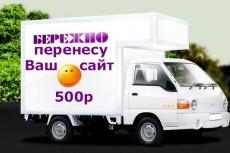 Оптимальный .htaccess для вашего сайта на WordPress 8 - kwork.ru