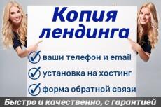 Сделаю копию Landing page, одностраничный сайт 66 - kwork.ru