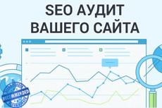 Установка Google Analytics и Яндекс Метрики. Настройка целей 29 - kwork.ru