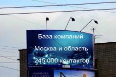 Соберу базу криптоинвесторов 26 - kwork.ru