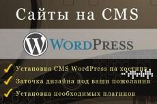Перенос сайта с одного движка на WordPress 6 - kwork.ru