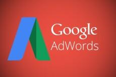Профессиональная настройка Google Adwords. Поиск, КМС. Бонусы 18 - kwork.ru