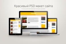 Скриншот всей страницы 25 - kwork.ru