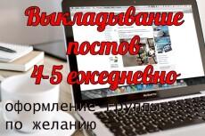 Круто оформлю вашу группу 10 - kwork.ru