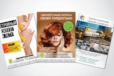 Буклет 6 - kwork.ru